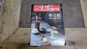 三联生活周刊VOL·814