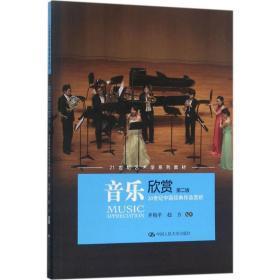 音乐欣赏(第二版)(21世纪艺术学系列教材)