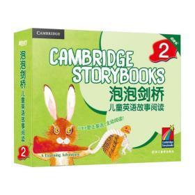泡泡剑桥儿童英语故事阅读2 正版 (英) Gerald, R.等 9787553631653