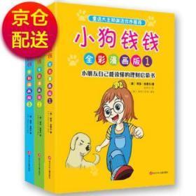 正版现货 小狗钱钱 全3册 正版  9787536563605