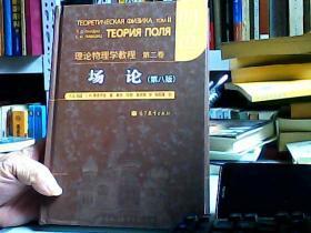 理论物理学教程 第二卷2卷 场论 第八版8版