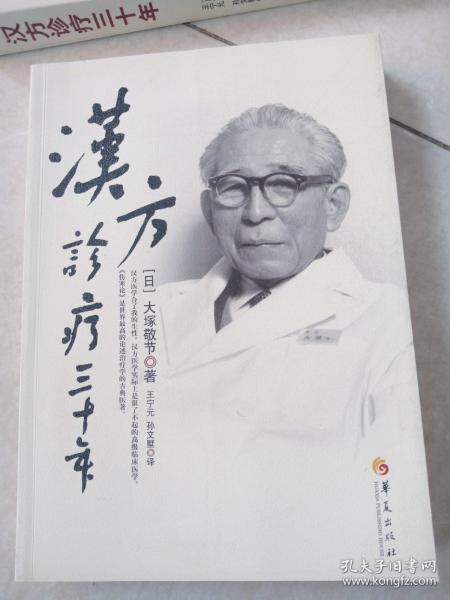 汉方诊疗三十年