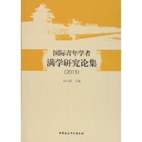 国际青年学者满学研究论集2015 正版 刘小萌 编 9787520305662