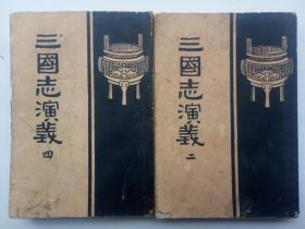 三国志演义第二、四册(2本合售)  繁体竖版