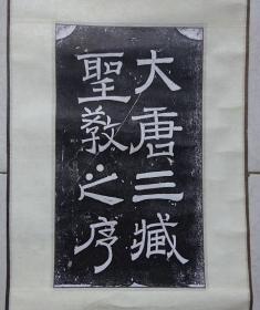 已装裱老拓片(大唐三藏圣教之序)