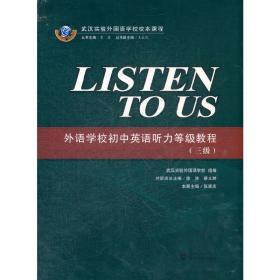 外语学校初中英语听力等级教程(附磁带3级武汉实验外国语学校校本 正版 张家庆 编 9787307096226