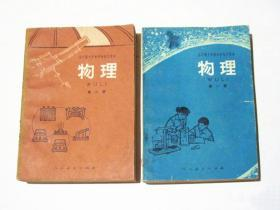 70年代老课本:老版初中物理课本教材教科书全套2本 【1978-79年】