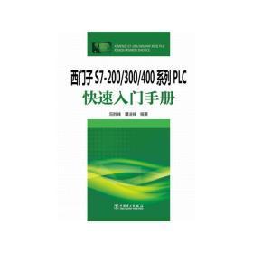 西门子S7-200/300/400系列PLC快速入门手册 正版 阳胜峰 谭凌峰 9787512371477