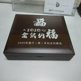 金鼠纳福  2020年庚子(鼠)年纪念珍藏版