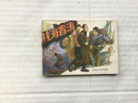 《桂海春涛》连环画