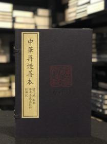 李卓吾先生批评红拂记(据中国国家图书馆藏明容与堂刻本影印 中华再造善本 8开线装  全一函二册)