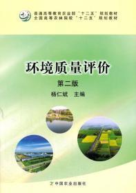 环境质量评价第二版杨仁斌中国农业9787109216952