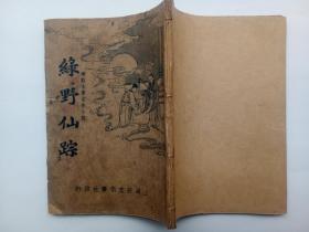 绿野仙踪  上海新文化书社