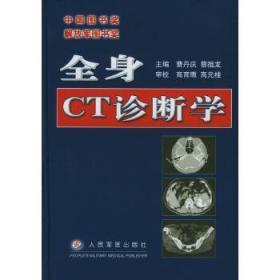 全身CT诊断学 正版 曹丹庆,蔡祖龙  主编 9787800205279