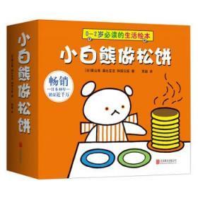 小白熊做松饼(全7册) 正版 若山宪,森比左志,和田义臣,贾超 9787550295094