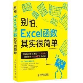 别怕 Excel 函数其实很 简单(双色印刷) 正版 Excel Home 编著 9787115384553