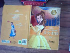 迪士尼百年精选珍藏馆 迪士尼公主经典故事 美女与野兽