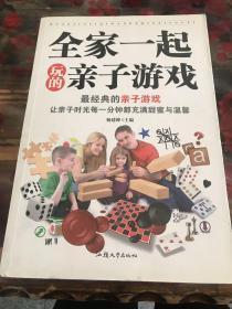 全家一起玩的亲子游戏a1