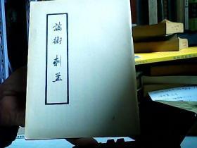 苟子天论等(共12册