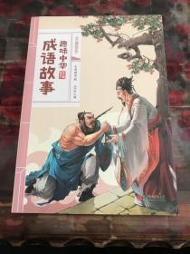 趣味中华成语故事(全彩精华版)a1