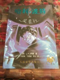 哈利·波特与凤凰社a1