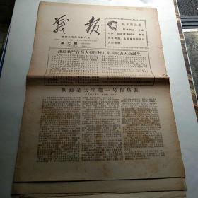 文革小报.战报.第七期.4版.