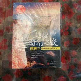 图说天下学生版 地理百科 地球奇幻之旅(世界卷)(全3卷) B1未翻阅