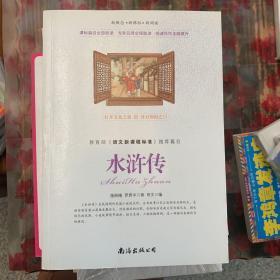 水浒传 B1未翻阅