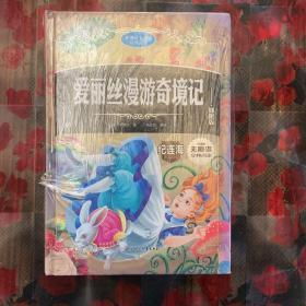 爱丽丝漫游奇境记(插图版)/新课标无障碍经典阅读 B1未翻阅