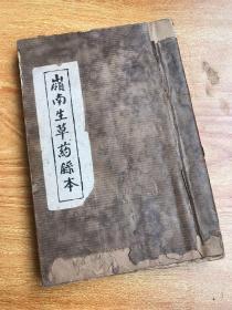 旧抄《岭南采药录》一厚册全    南海萧步丹著   共计八十筒子页