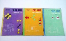80年代老课本:老版高中化学课本 高级中学课本 化学 全套3本 甲种本 【83-85年,未使用】