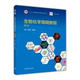 生物化学简明教程 第5版 第五版 张丽萍 高等教育出 9787040433111