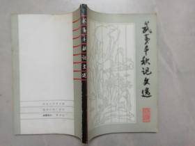 武夷千秋记文选