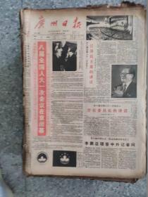 广州日报      1993  4月  原版合订本