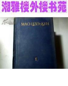 毛泽东选集笫1卷(1953年初版1印精装 俄文版)孤版本