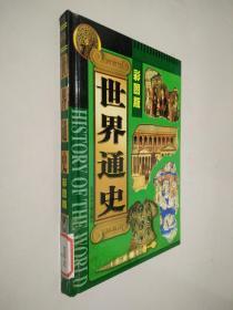 世界通史彩图版 第三册