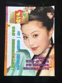 广东电视周刊1999 553