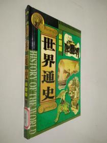 世界通史 彩图版 第八册