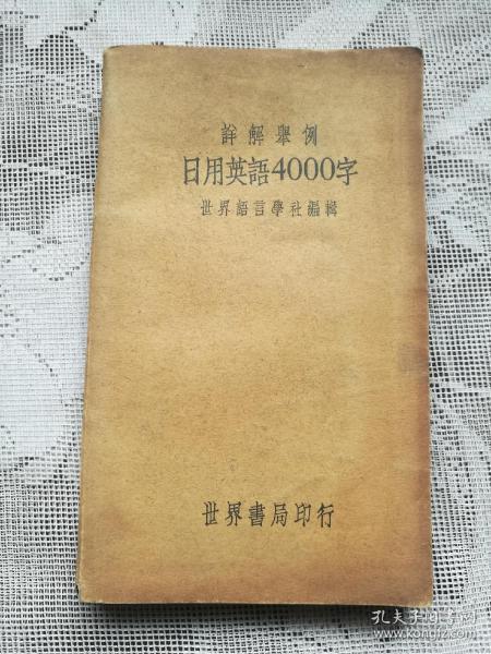 璇�瑙d妇渚��ョ�ㄨ�辫��4000瀛�