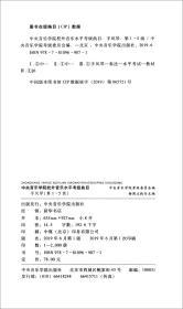 中央音乐学院校外音乐水平考级曲目:手风琴(第1-5级)