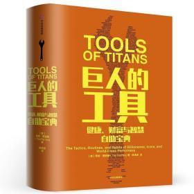 巨人的工具 112个人生问题和答 人生答案之书