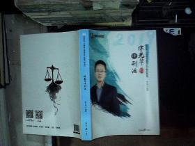 2019年方圆众合法考 徐光华讲刑法