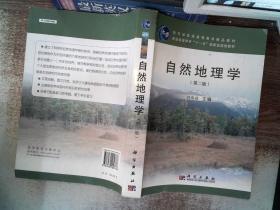 自然地理学