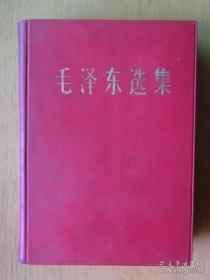 毛泽东选集一卷版 32开