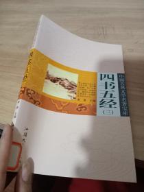四书五经(三)