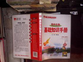 基础知识手册 高中生物 第十五次修订
