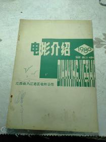 电影介绍1980年合订本