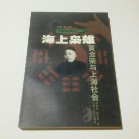 海上枭雄:黄金荣与上海社会