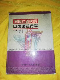 周围血管疾病中西医诊疗学