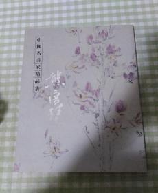 中国名画家精品集 熊廣琴
